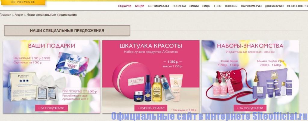 """Официальный сайт Локситан - Вкладка """"Акции"""""""