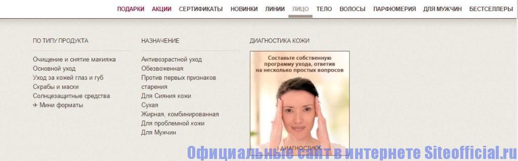 """Официальный сайт Локситан - Вкладка """"Лицо"""""""