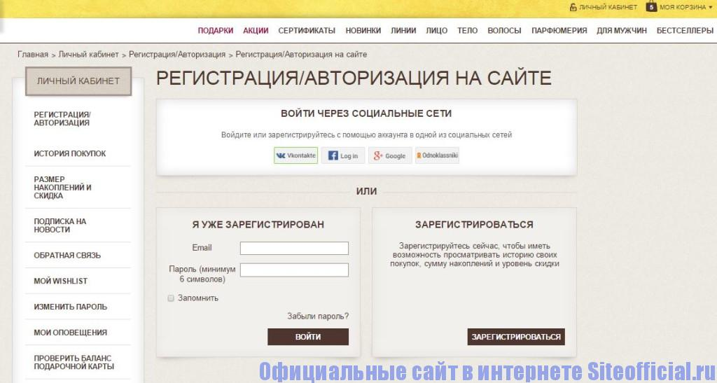 Официальный сайт Локситан - Личный кабинет
