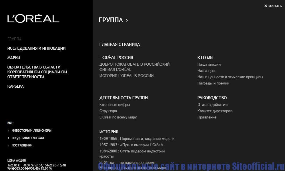 """Официальный сайт Лореаль - Вкладка """"Группа"""""""