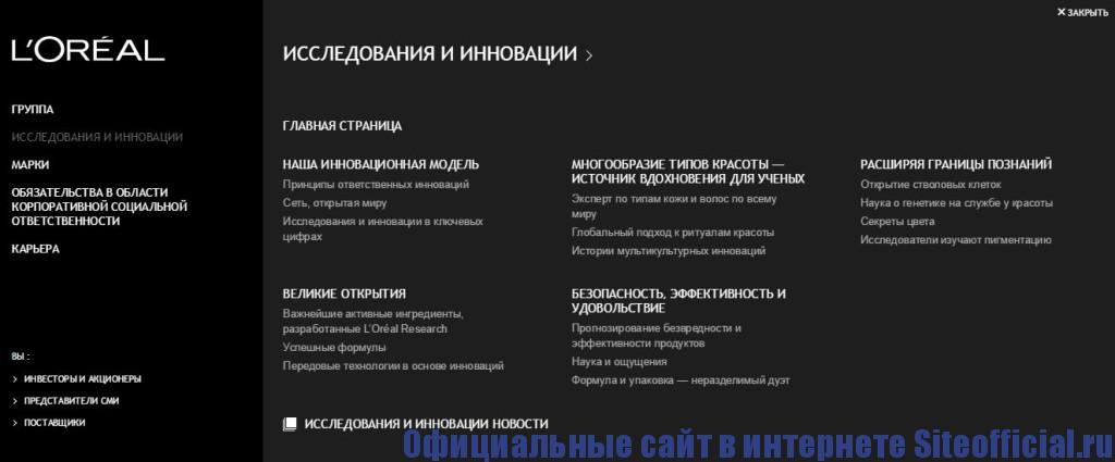"""Официальный сайт Лореаль - Вкладка """"Исследования и инновации"""""""