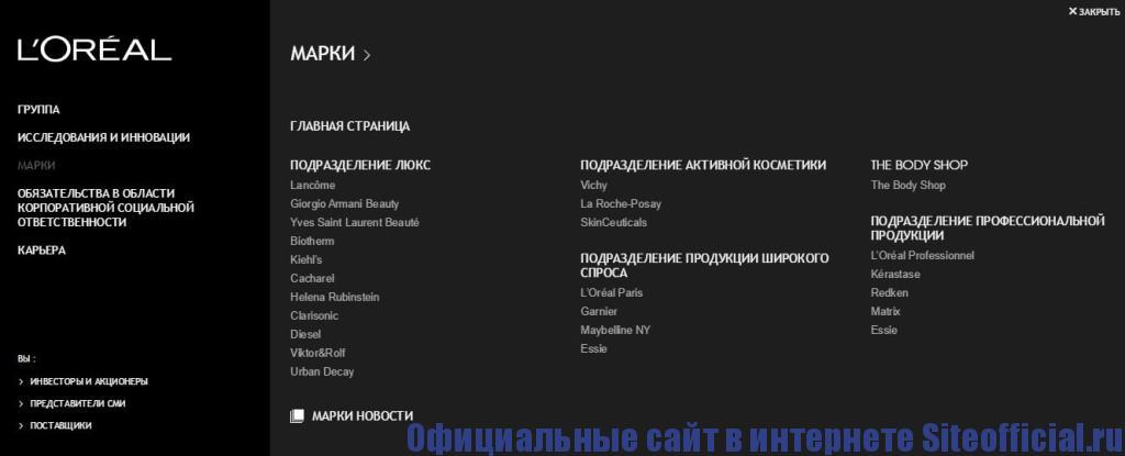 """Официальный сайт Лореаль - Вкладка """"Марки"""""""
