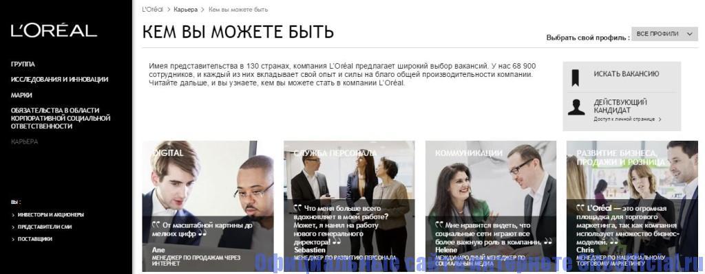 """Официальный сайт Лореаль - Вкладка """"Карьера"""""""