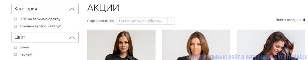 Лав репаблик официальный сайт - Акции