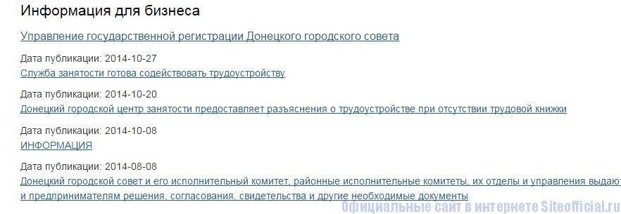 Лукьянченко официальный сайт - Информация для бизнеса