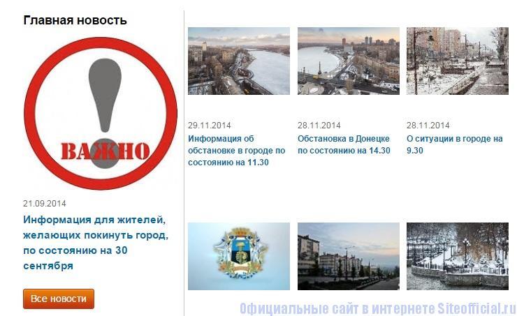 Лукьянченко официальный сайт - Главная новость Донецка