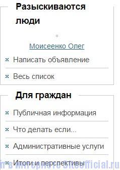 Лукьянченко официальный сайт - Разыскиваются люди