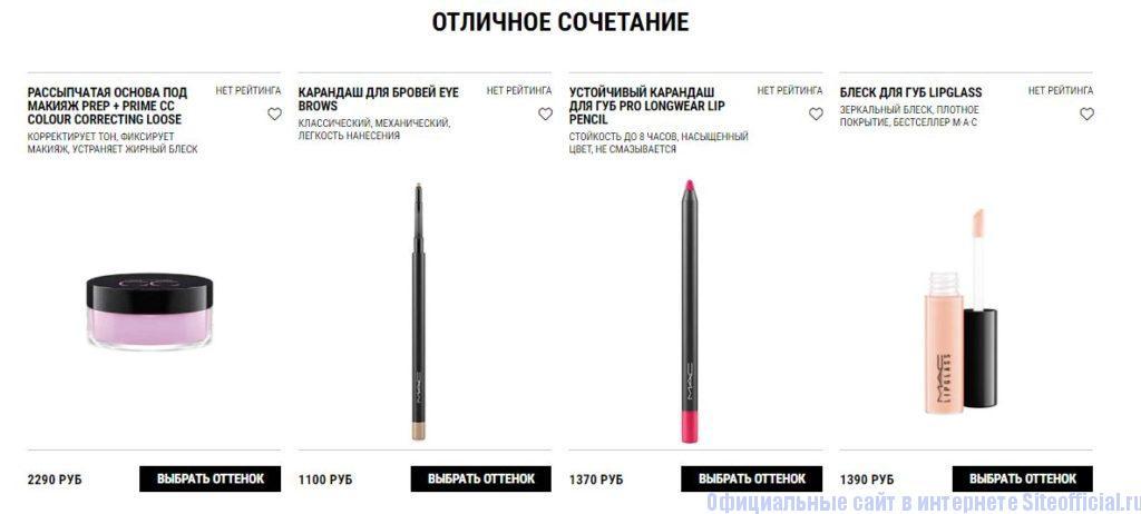 Сочетание косметики на официальном сайте МАК