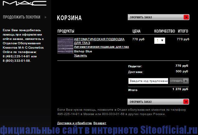 Официальный сайт Мак косметика - Корзина
