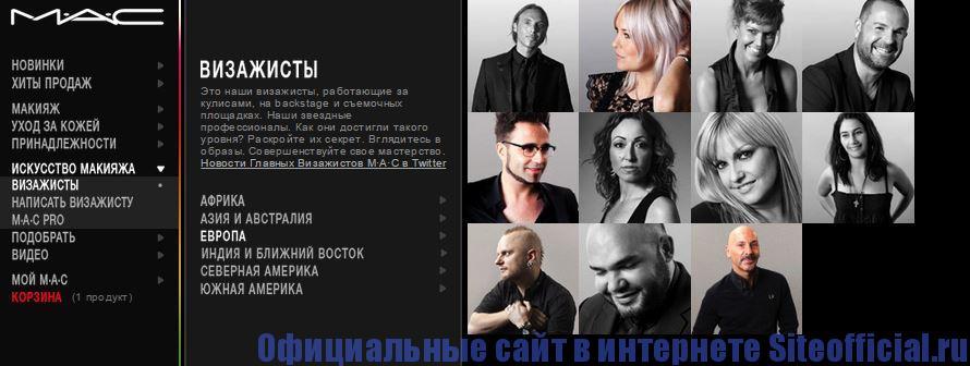 """Официальный сайт Мак косметика - Вкладка """"Искусство макияжа"""""""