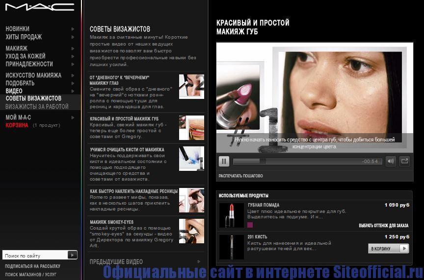 """Официальный сайт Мак косметика - Вкладка """"Видео"""""""
