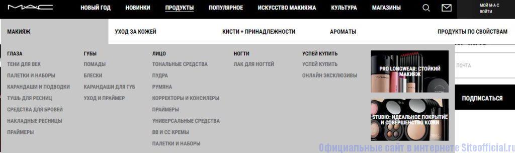 Продукты на официальном сайте МАК