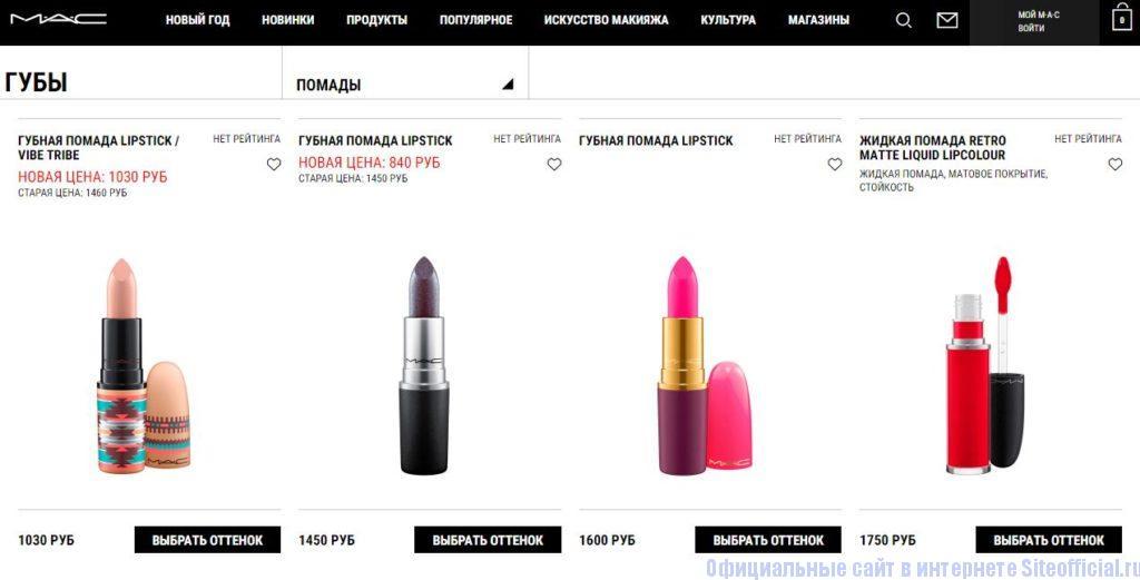 Каталог косметики на официальном сайте МАК
