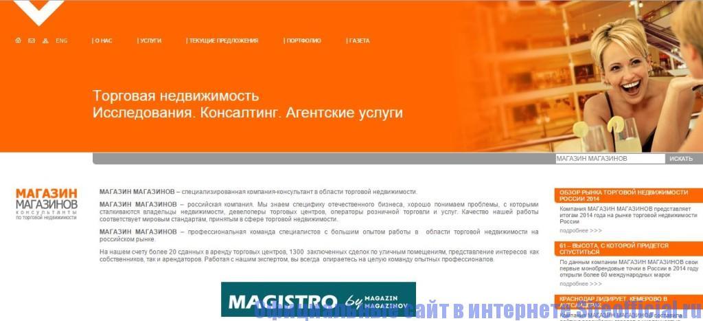 Магазин магазинов официальный сайт - Главная страница