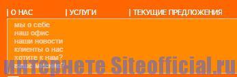 """Магазин магазинов официальный сайт - Вкладка """"О нас"""""""
