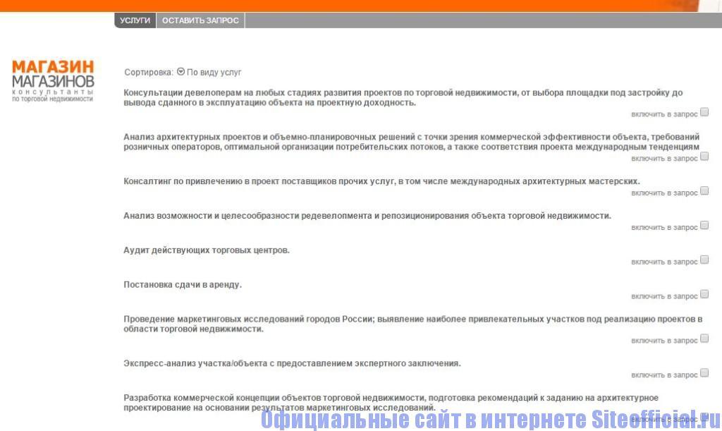 """Магазин магазинов официальный сайт - Вкладка """"Услуги"""""""