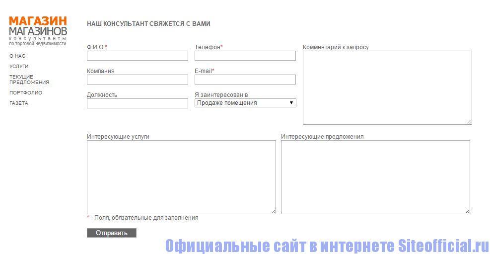 Магазин магазинов официальный сайт - Форма для запроса