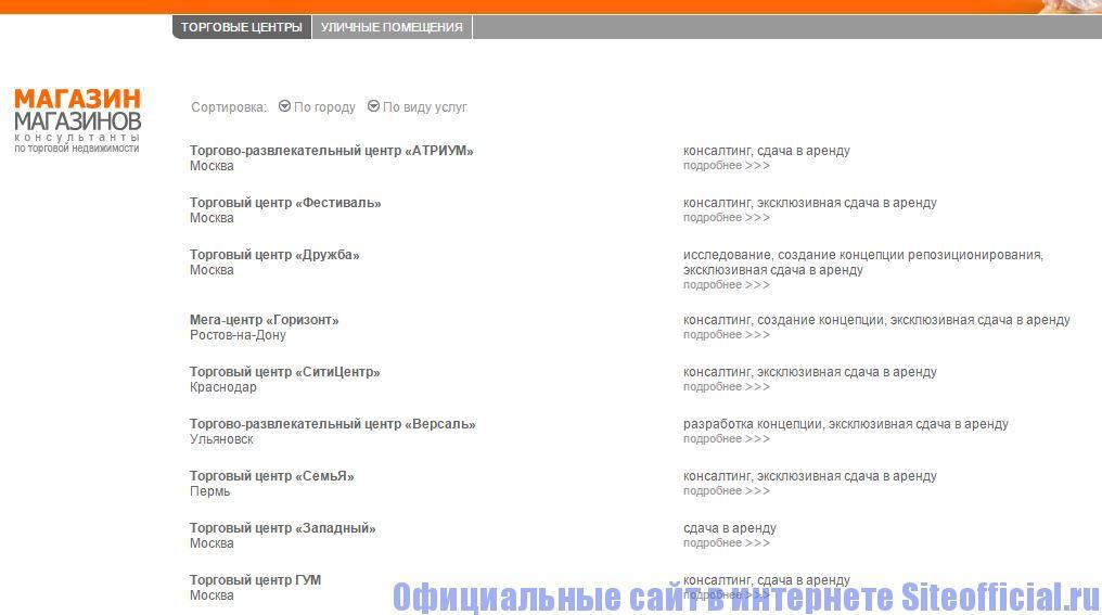 """Магазин магазинов официальный сайт - Вкладка """"Портфолио"""""""
