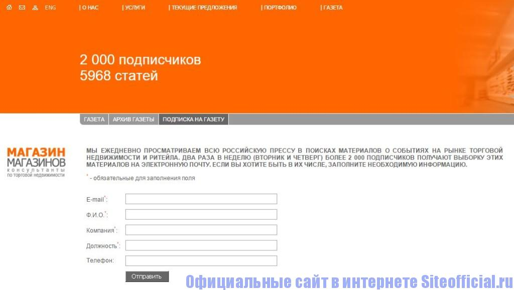 """Магазин магазинов официальный сайт - Вкладка """"Газета"""""""