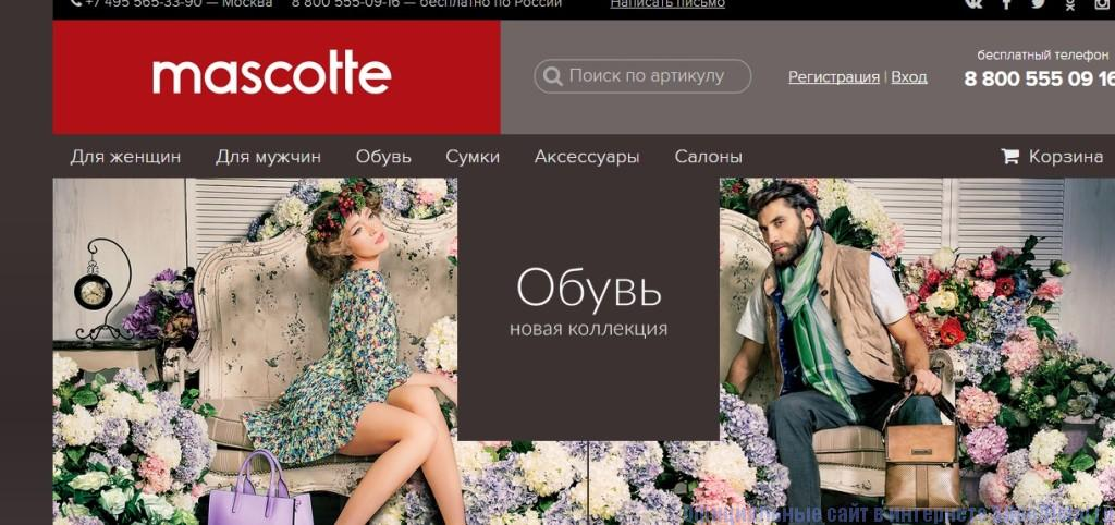 Маскотте обувь официальный сайт - Интернет магазин