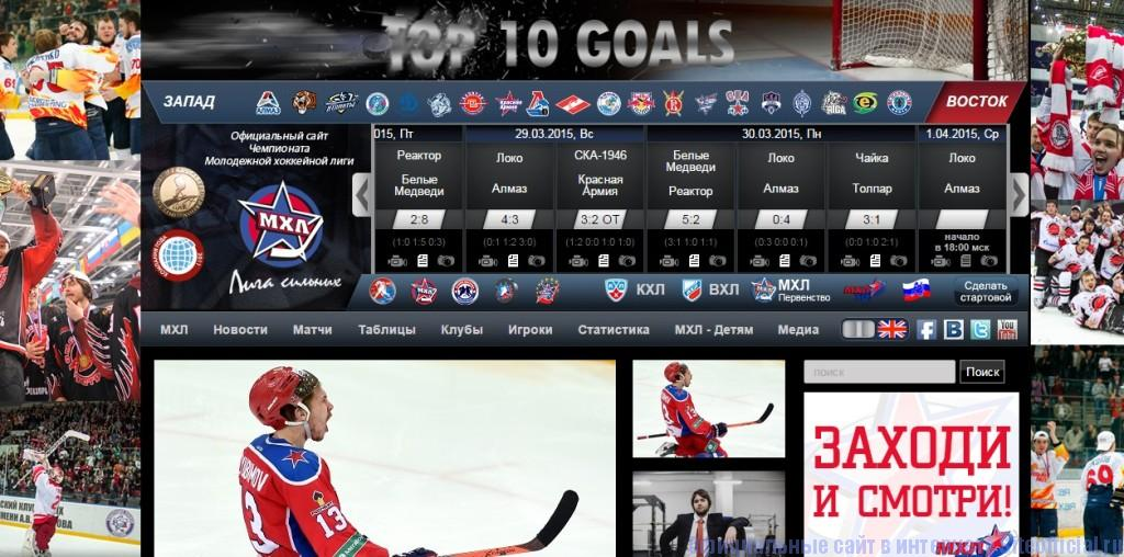 МХЛ официальный сайт - Главная страница