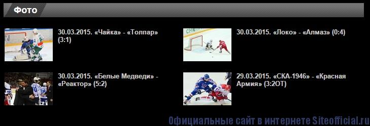 МХЛ официальный сайт - Фото