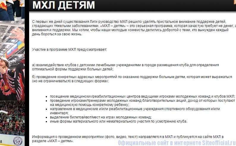 МХЛ официальный сайт - Детям