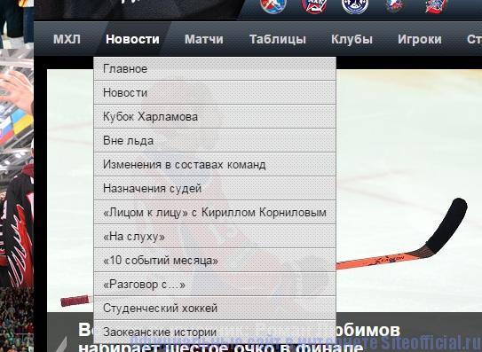 МХЛ официальный сайт - Новости