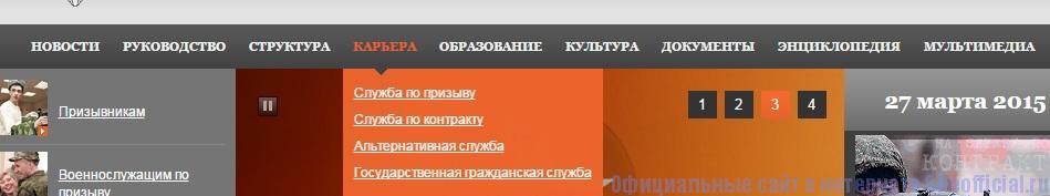 Министерство обороны РФ официальный сайт - Разделы