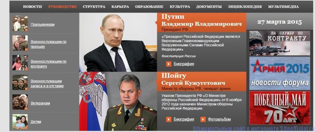 Министерство обороны РФ официальный сайт - Руководство