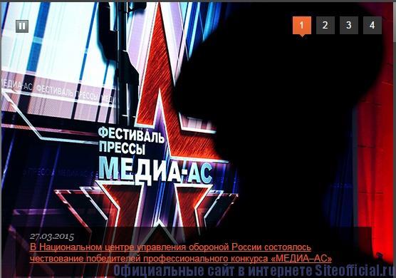 Министерство обороны РФ официальный сайт - Последние события