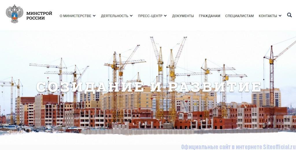 Минстрой России официальный сайт - Главная страница