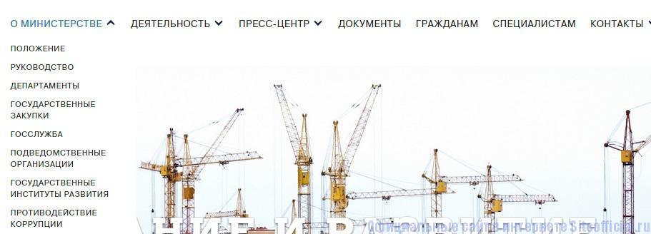 Минстрой России официальный сайт - Разделы