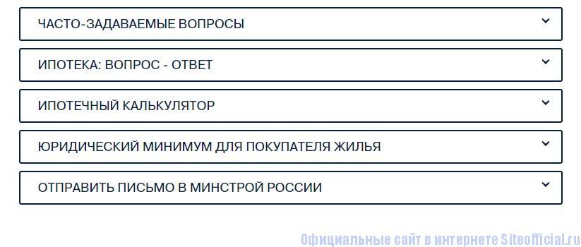 Минстрой России официальный сайт - Вопросы и ответы