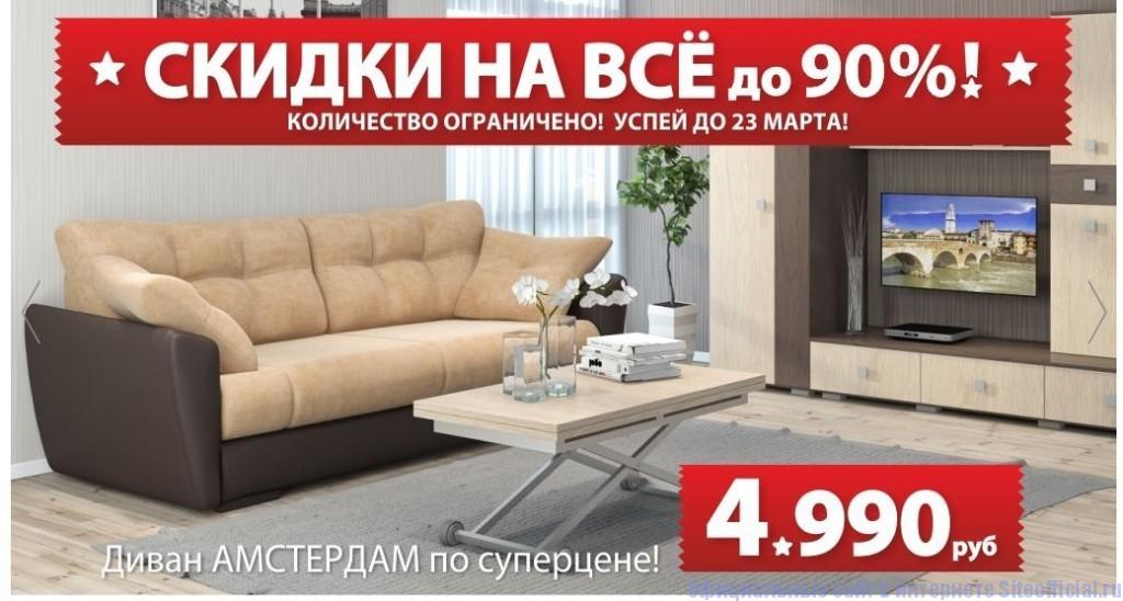 Много мебели официальный сайт - Реклама