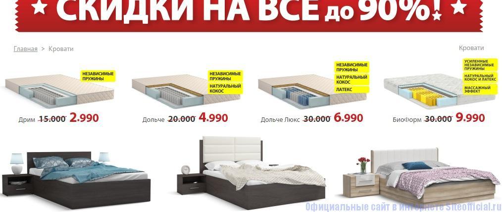 Много мебели официальный сайт - Кровати со скидкой