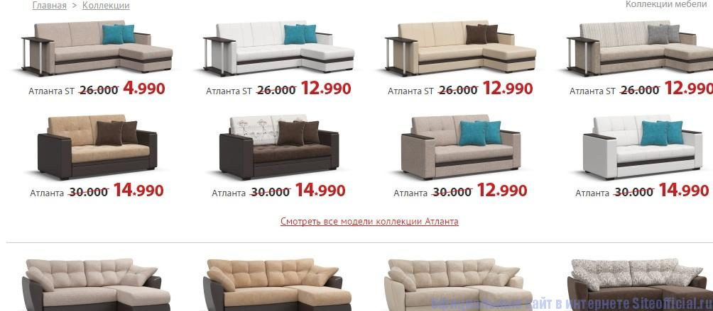 Много мебели каталог цены диваны Москва с доставкой