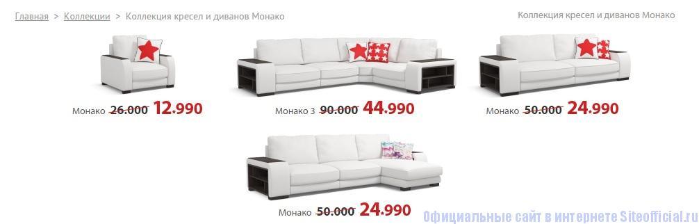 Много мебели официальный сайт - Коллекция кресел и диванов Монако