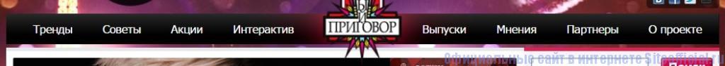 Модный приговор официальный сайт - Разделы