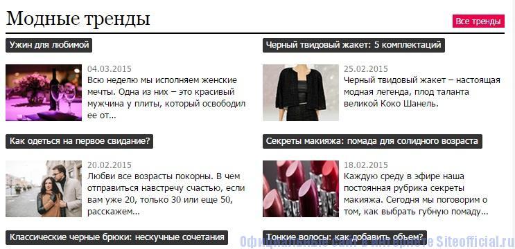 Модный приговор официальный сайт - Модные бренды