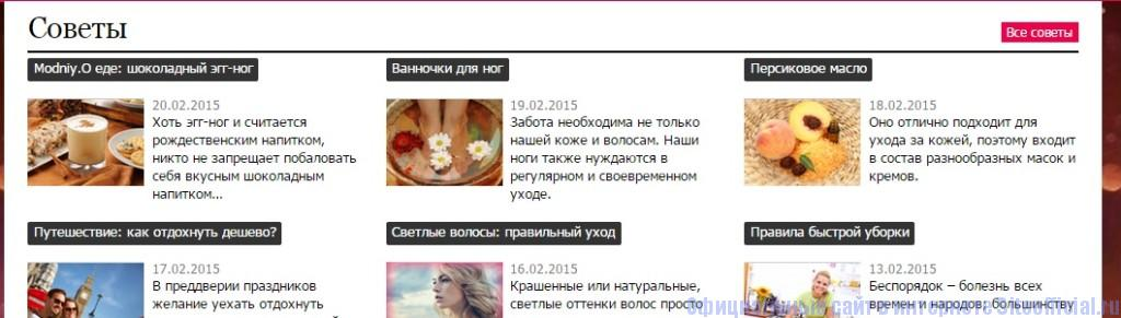 Модный приговор официальный сайт - Советы