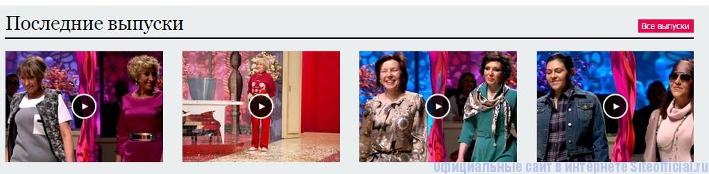 Модный приговор официальный сайт - Видео