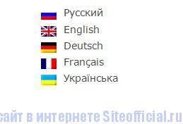 ХВМ мод официальный сайт - Языки