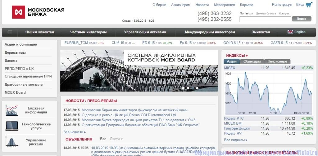 Сайт ммвб демо счет бинарные опционы опционы