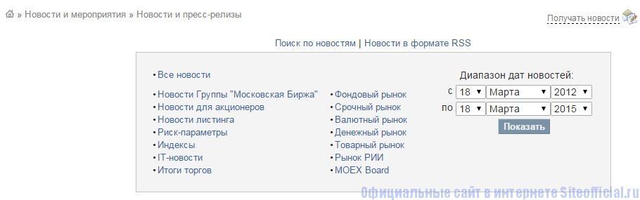 ММВБ официальный сайт - Новости