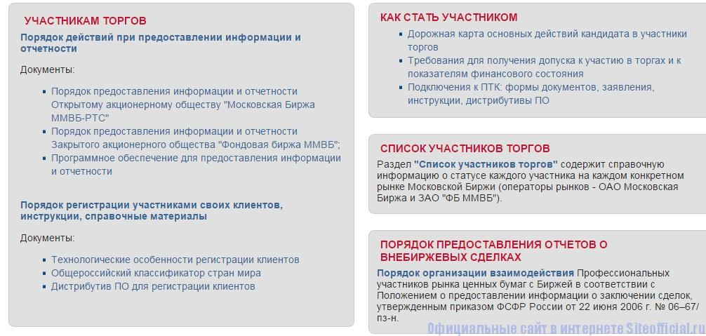 ММВБ официальный сайт - Участникам торгов