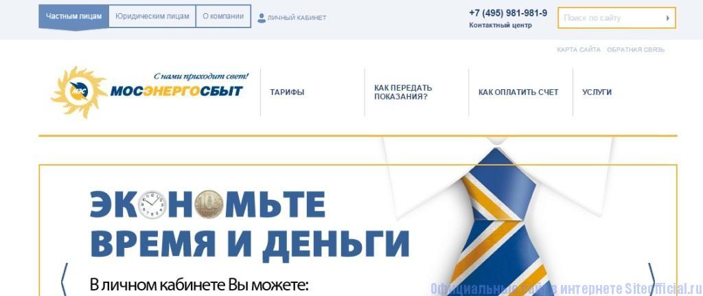 Мосэнергосбыт официальный сайт - Главная страница