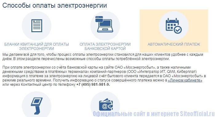 Мосэнергосбыт официальный сайт - Как оплатить счет