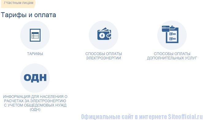 Мосэнергосбыт официальный сайт - Тарифы