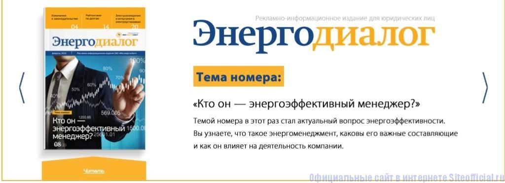 Мосэнергосбыт официальный сайт - Энергодиалог